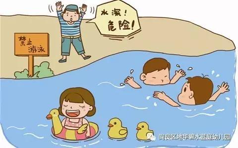 """地华碧水蓝庭幼儿园--快乐过暑假,安全""""不放假"""""""